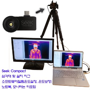 열화상카메라 Seek Compact HTD Set